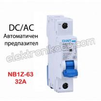 Автоматичен предпазител AC DC CHINT NB1Z 32A 1P 6KA