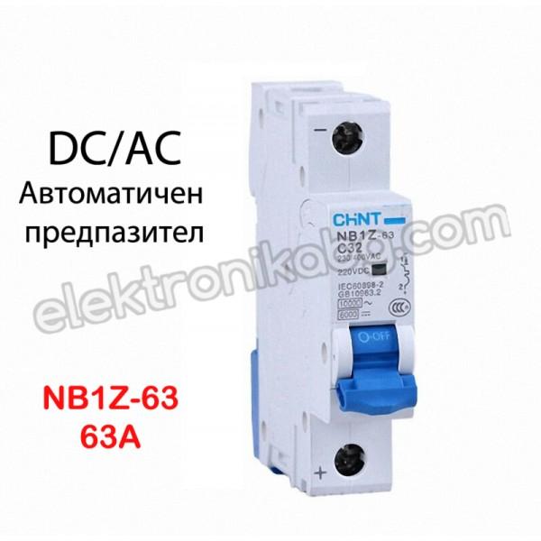 Автоматичен предпазител AC DC CHINT NB1Z 63A 1P 6KA