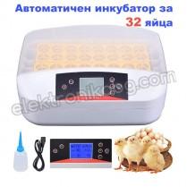 Автоматичен инкубатор за 32 броя яйца