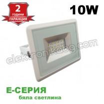 10W LED Прожектор Е-серия бяло тяло 806LM 6500K