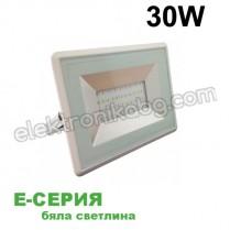 30W Прожектор SMD Е-серия бяло тяло 2550LM 6500К