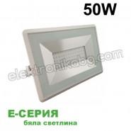 50W Прожектор SMD Е-серия бяло тяло 4250LM 6500К