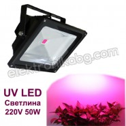 UV Светодиоден прожектор за растения 220V 50W
