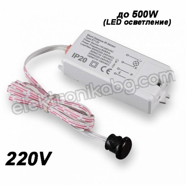 Сензор датчик движение 220V 500W