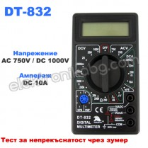 Дигитален мултицет DT-832