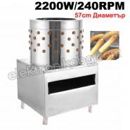 Машина за скубане на пилета TM60 2200W 240RPM