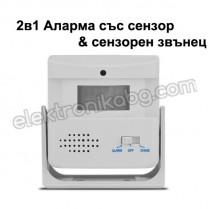 Безжична мини аларма, звънец със сензор за движение на батерии 4.5V